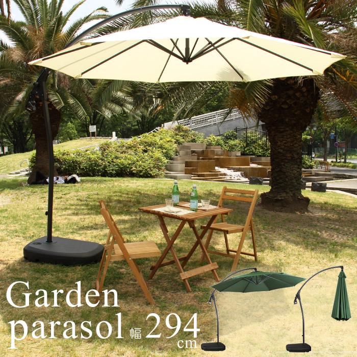 ガーデンパラソル 日よけ パラソル ハンキングパラソル ベースセット ナチュラル ホワイト 白 グリーン 緑 傘幅 294cm  自立式 大型 パラソルスタンド パラソルベース付き【代引不可】