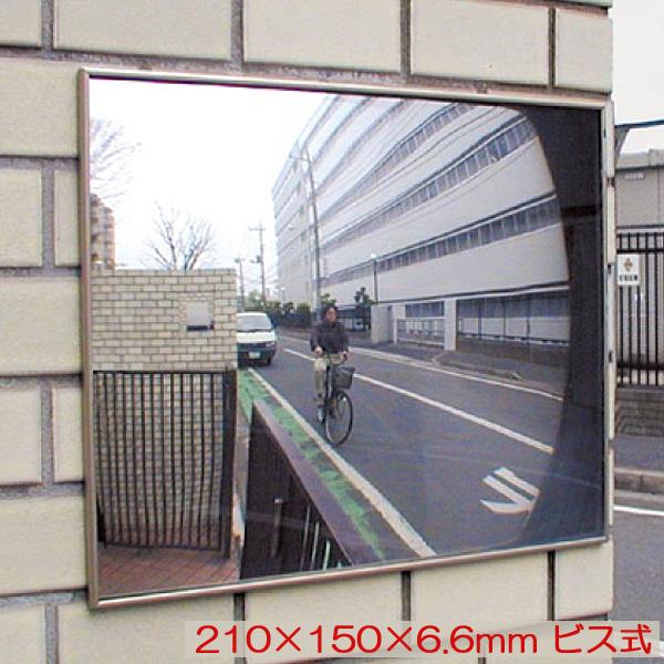 駐車場 車庫 カーブミラー 鏡 道路反射鏡 フラット型凸面機能ミラー210×150(ビス式) 室内・屋外両用