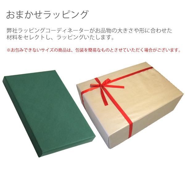【ギフト対応】 おまかせラッピング ギフト包装 ラッピング のし 新築祝い 開店祝い 誕生日祝い 父の日 母の日 敬老の日 プレゼント 贈り物