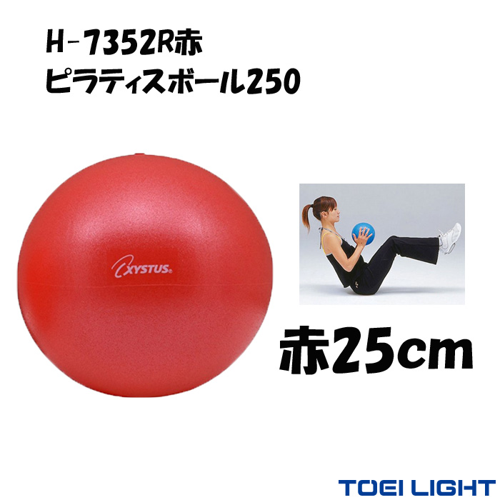 ピラティス ボール 25cm 90g ピラティスボール250 赤 XYSTUS ジスタス TOEI LIGHT トーエイライト バランスボール ミニ ストレッチ エクササイズ リハビリ