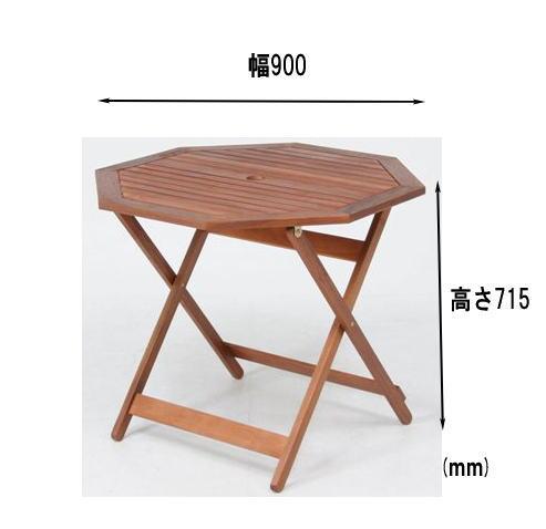 ガーデンテーブル 折りたたみテーブル カフェテーブル木製テーブル 八角形天板直径900mm ガーデニングテーブル アカシア材使用 完成品