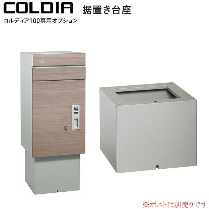 宅配ボックス コルディア 宅配100サイズ 専用オプション 据置き台座  代引き不可