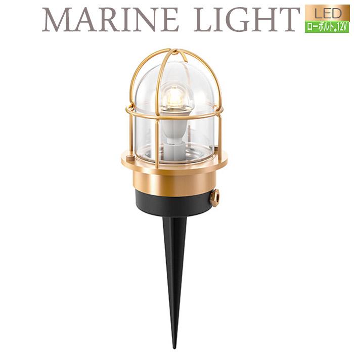 ガーデンライト 庭園灯 屋外 LED 照明 12V 外灯 真鍮製 デッキライトシリーズ マリンライト ブラス スパイクタイプ LED電球 電球色 照明器具 おしゃれ