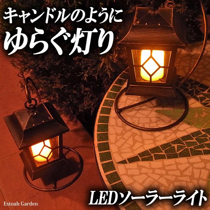 ソーラーライト LED ガーデンライト ランタン風ゆらぐ灯り 簡単設置 壁掛け・スタンド・直接 設置方法3通り デザイン+機能+防犯対策