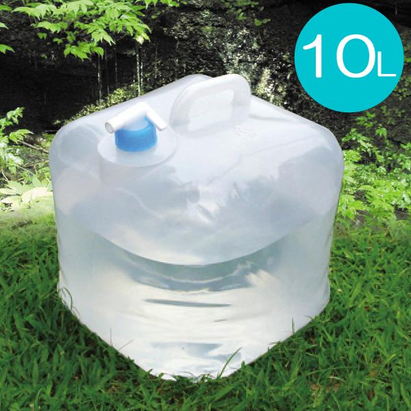 ウォータータンク10リットル  折りたたみ式  ポリ容器  給水袋  水を運ぶタンク  防災グッズ 地震対策グッズ