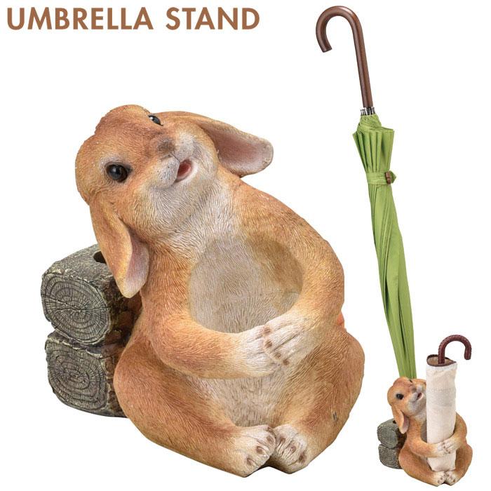 傘立て かさ立て 3本傘立て ラビット 可愛い おしゃれ 店舗 ガーデンニング雑貨 お祝い 新築祝い 贈り物