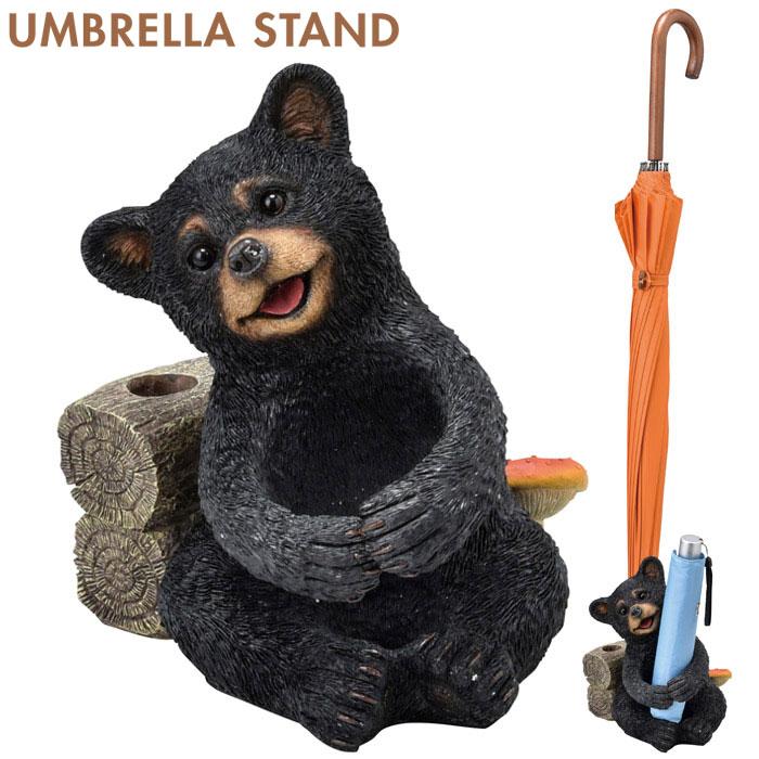 傘立て かさ立て 3本傘立て リトルベア 可愛い おしゃれ 店舗 ガーデンニング雑貨 お祝い 新築祝い 贈り物