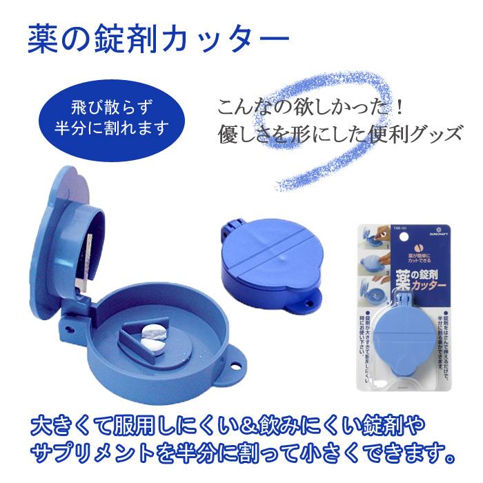 錠剤カッター RD-08 サンクラフト ピルカッター 高齢者 薬 錠剤 半分 便利 携帯 コンパクト 補助 介助 介護 シルバー