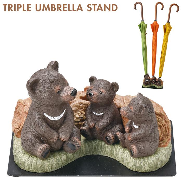 傘立て かさ立て 3本傘立て トリプル クマ親子 可愛い おしゃれ 店舗 ガーデンニング雑貨 お祝い 新築祝い 贈り物