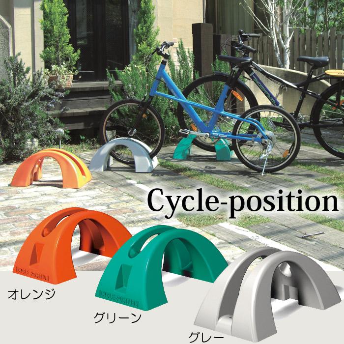 自転車スタンド 1台用 樹脂製 サイクルポジション 自転車置き場 自転車