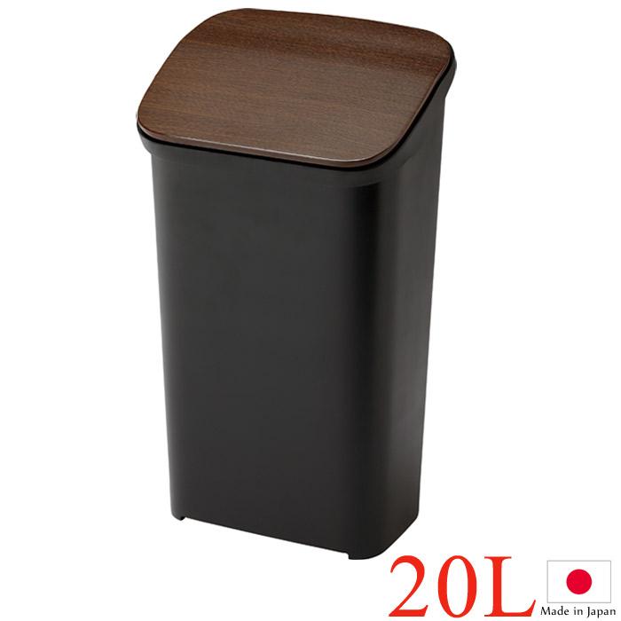 ゴミ箱 ごみ箱 バケツ ふた付き Smooth スムーズ ダストボックス 約20リットル ウッド