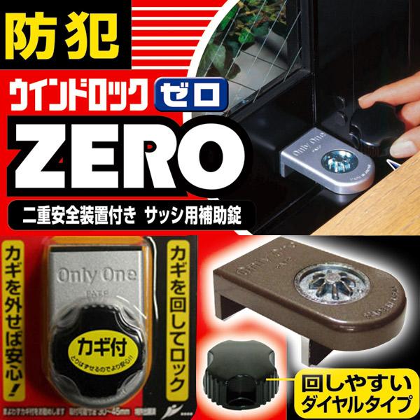 防犯 窓ロック 防犯グッズ 窓のカギ 鍵 ウインドロック ZERO 1個入り シルバー  カギ付き 上枠・下枠兼用 サッシ用補助錠