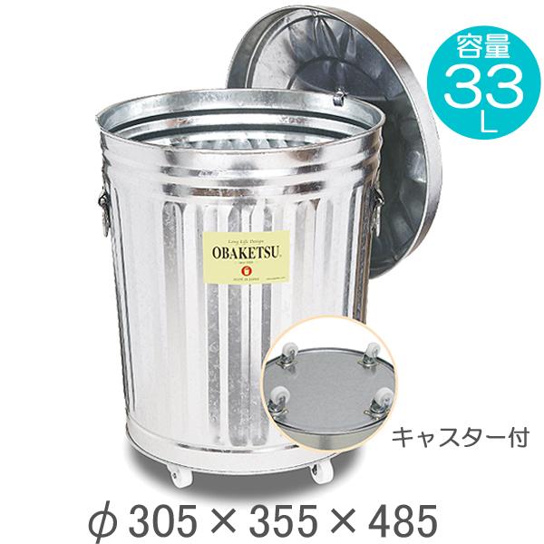 ゴミ箱 ごみ箱 バケツ ふた付き OBAKETSU オバケツ 容量33リットル  キャスター付 大容量 おしゃれ キッチン リビング 庭 屋外 ガーデン