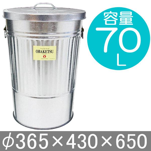 ゴミ箱 ごみ箱 バケツ ふた付き OBAKETSU オバケツ 容量70リットル 大容量 おしゃれ キッチン リビング 庭 屋外 ガーデン
