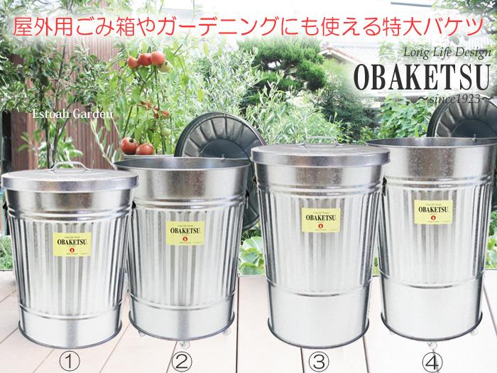 ゴミ箱 ごみ箱 バケツ ふた付き OBAKETSU オバケツ 容量70リットル  キャスター付 大容量 おしゃれ キッチン リビング 庭 屋外 ガーデン