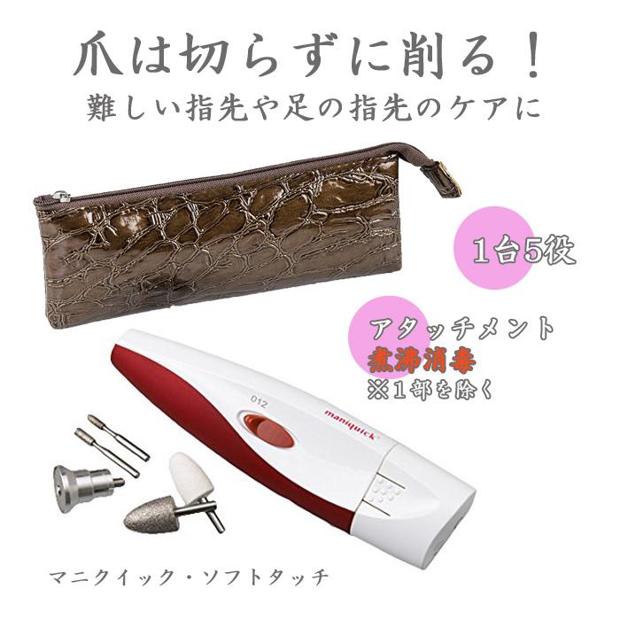 マニクイック・ソフトタッチ レイクス21 爪やすり 簡単 安全 便利 携帯 高齢者 プレゼント 贈り物