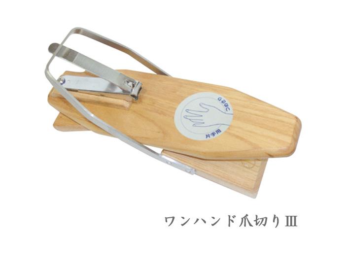 ワンハンド爪切り3 ウカイ利器 爪切り 簡単 安全 便利 携帯 高齢者 プレゼント 贈り物