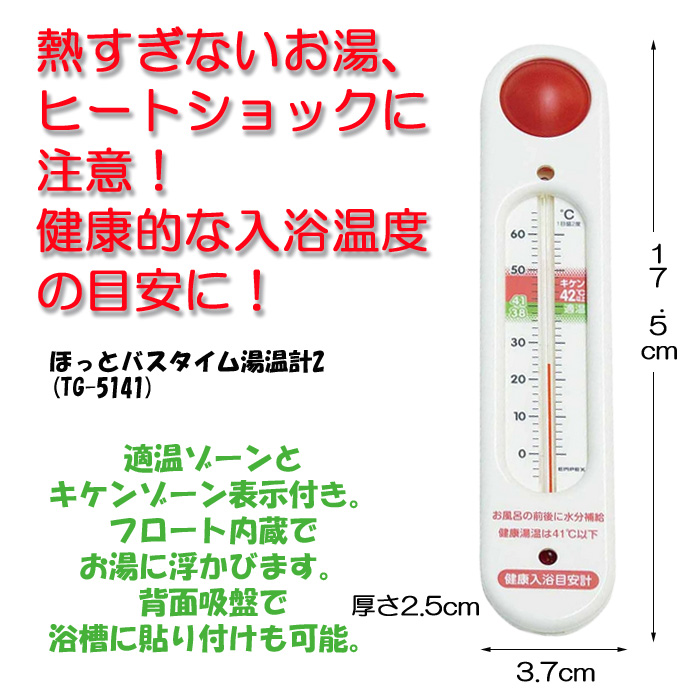 ほっとバスタイム湯温計2 TG-5141 エンペックス気象計 高齢者 便利 コンパクト 介護 補助 プレゼント 贈り物