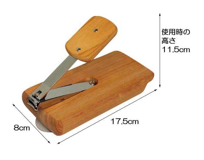 らくらく台付爪切り3 ウカイ利器 爪切り 簡単 安全 便利 携帯 高齢者 プレゼント 贈り物