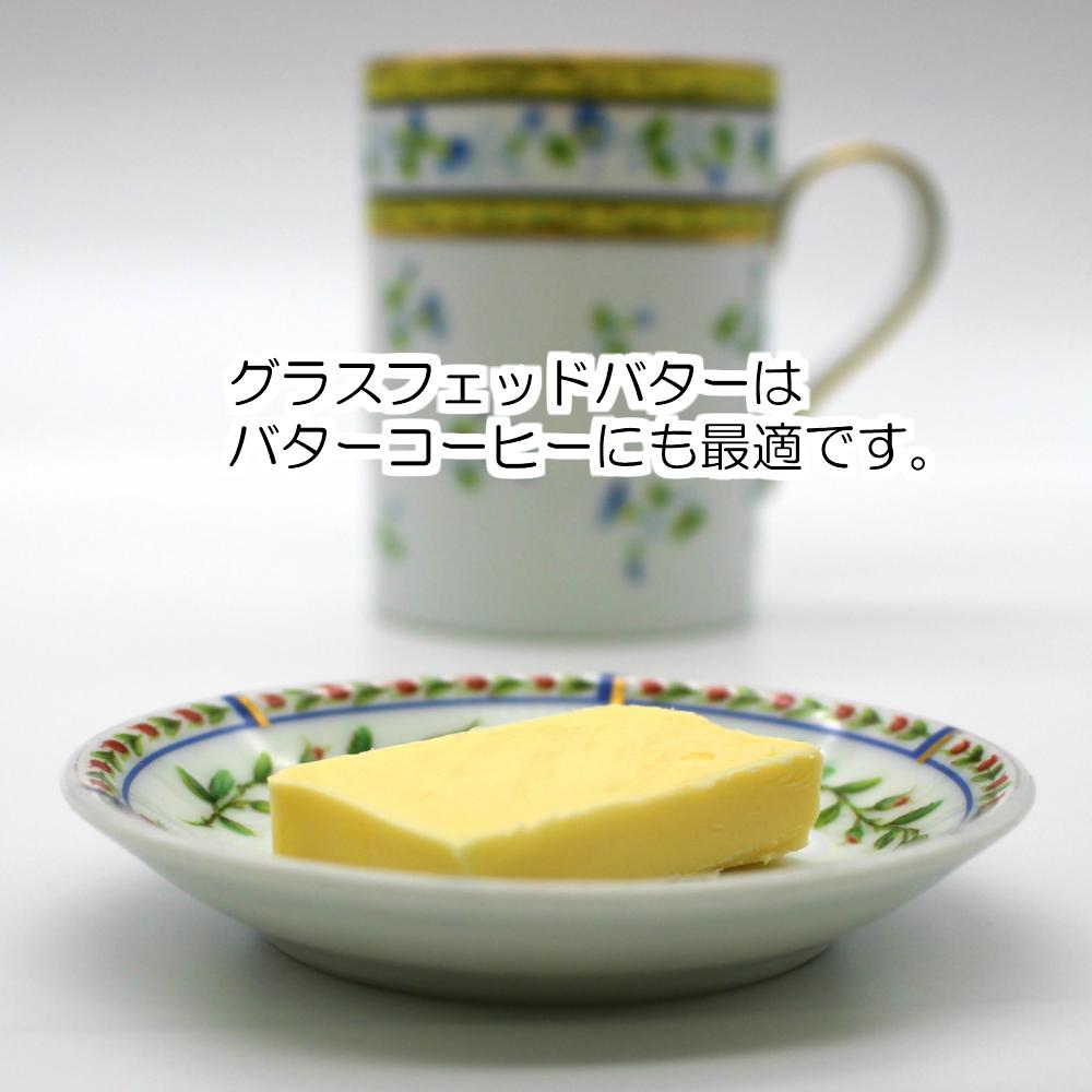 バイオ・グラスフェッドバター(無塩)250g
