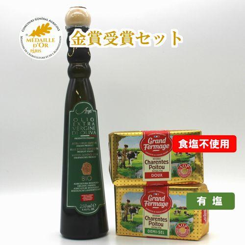 金賞受賞セット