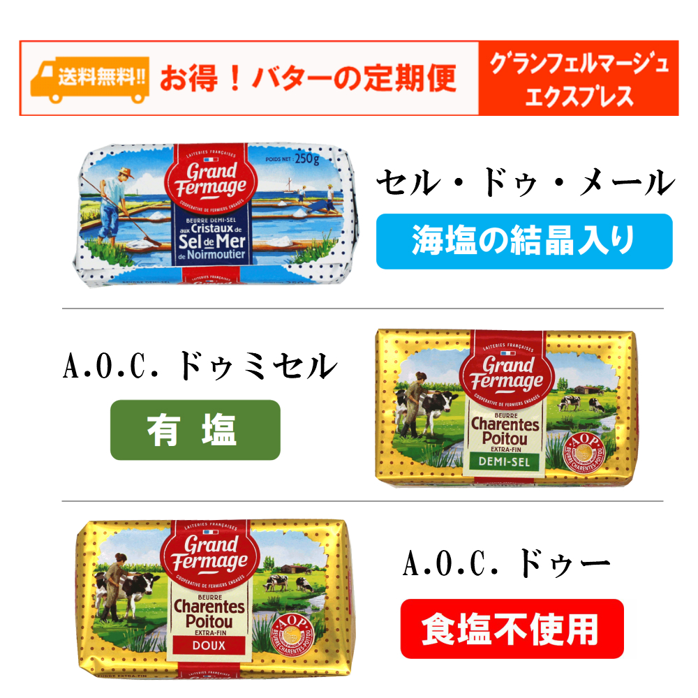 【バター定期便】グランフェルマージュ250g×2個×6回(合計12個)