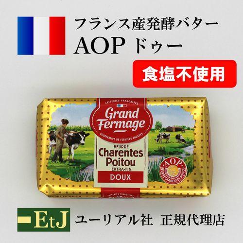 【バター定期便】グランフェルマージュ250g×3個×6回(合計18個)