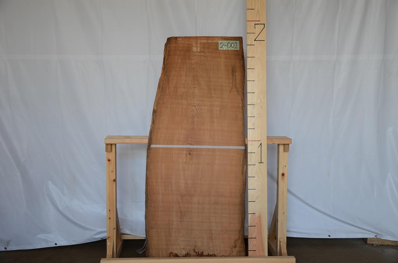 2-001 松 (マツ ) 一枚板 三橋製材所 (あきる野市)