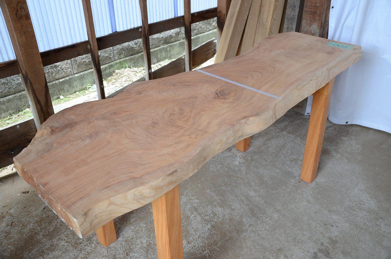 2-005 欅 (ケヤキ) 一枚板 三橋製材所 (あきる野市)