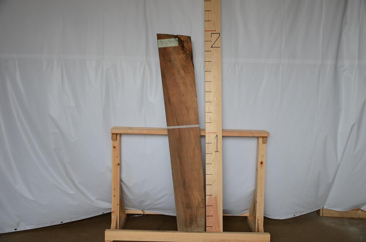 2-015 松 (マツ ) 一枚板 三橋製材所 (あきる野市)