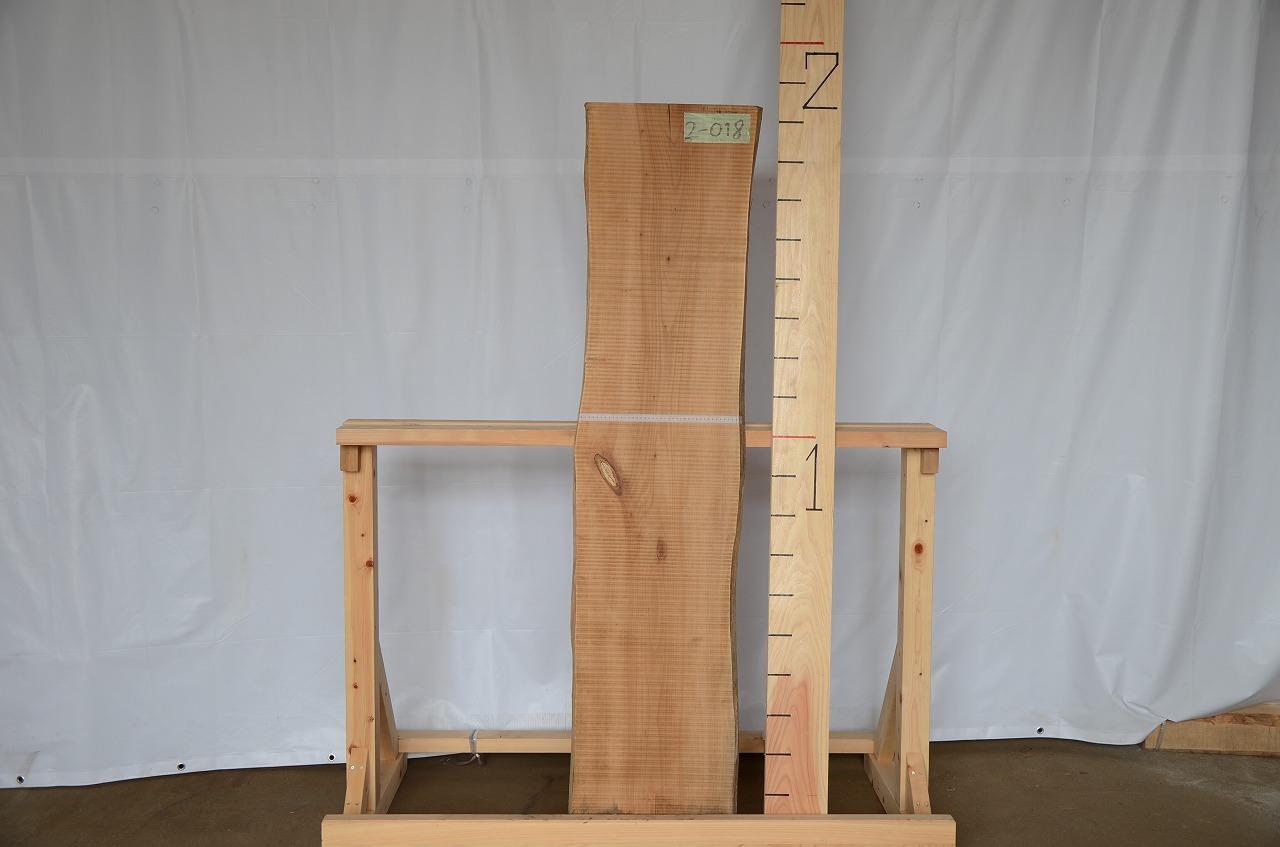 2-018 桂 (カツラ) 一枚板 三橋製材所 (あきる野市)