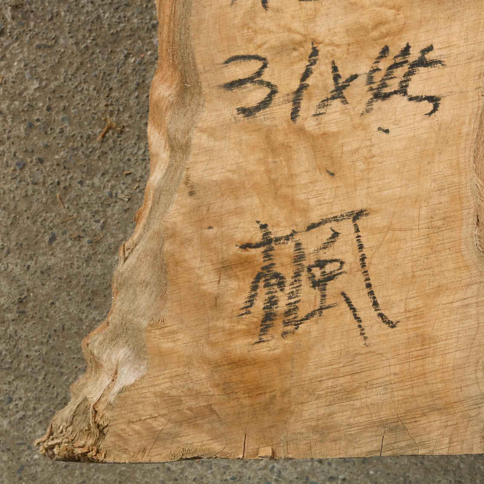 18-023 楓 (カエデ) 一枚板 梶本銘木店(江東区)