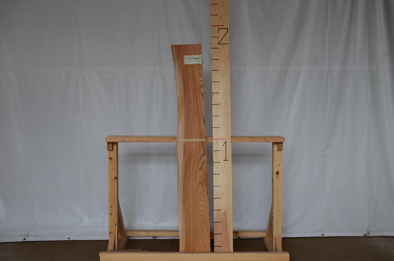 1-040 欅 (ケヤキ) 一枚板 三橋製材所 (あきる野市)