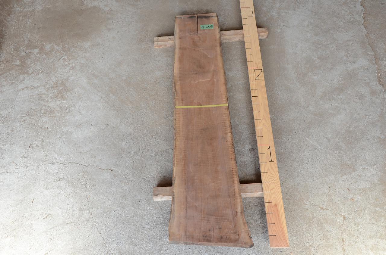 4-003 ウォールナット 一枚板 戸山家具製作所 (海老名市)