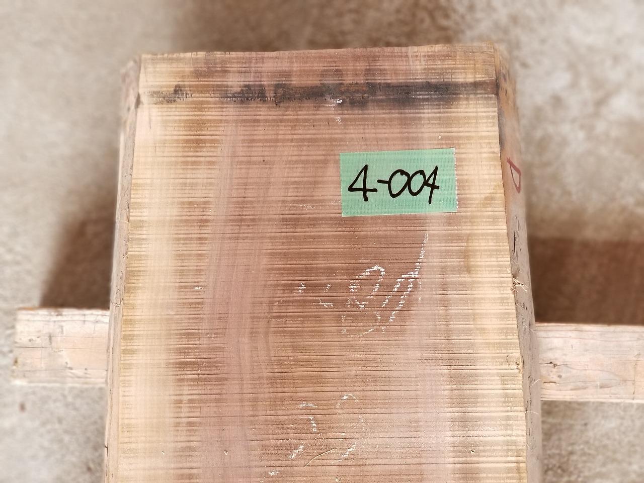 4-004 ウォールナット 一枚板 戸山家具製作所 (海老名市)