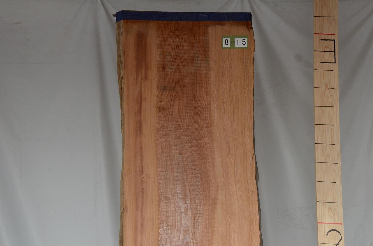 8-015 杉 (スギ) 一枚板 株式会社山康商店 (江東区)