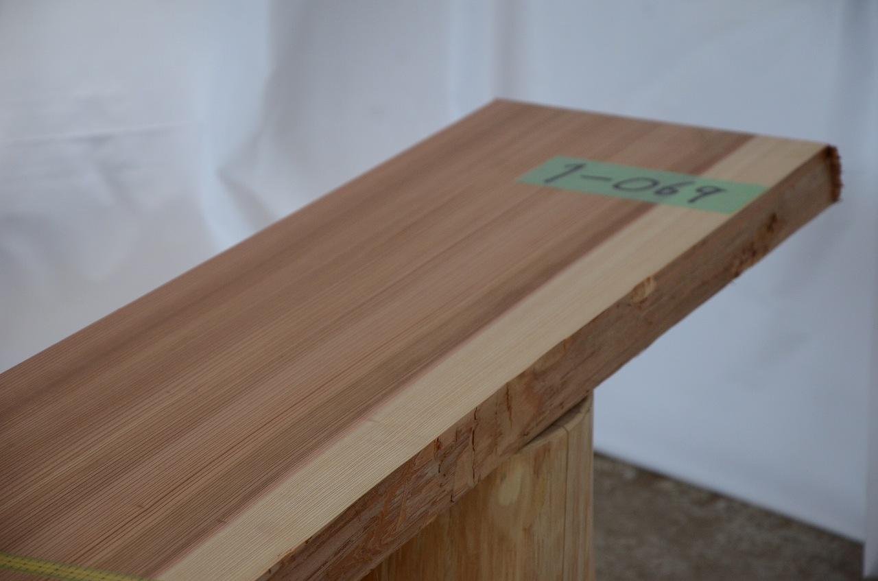1-069 杉 (スギ) 一枚板 三橋製材所 (あきる野市)