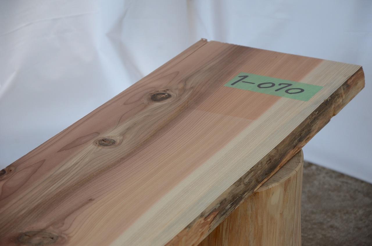 1-070 杉 (スギ) 一枚板 三橋製材所 (あきる野市)