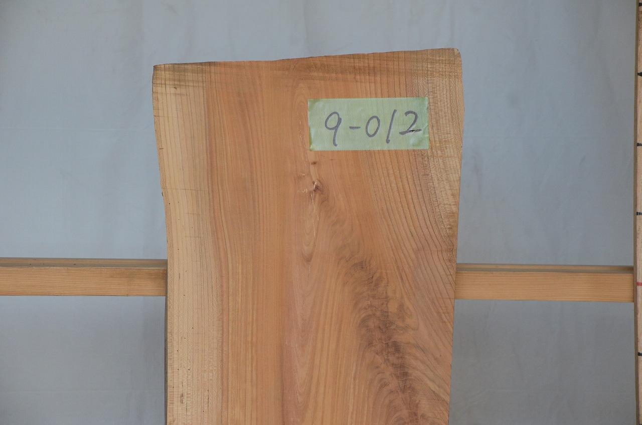 9-012 欅 (ケヤキ) 一枚板 株式会社マルセ (日野市)