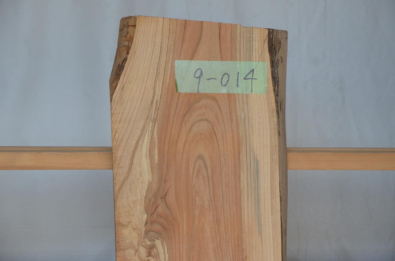 9-014 欅 (ケヤキ) 一枚板 株式会社マルセ (日野市)