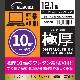 エツミ 極厚デジタルクッションケース 12.1型 /PCインナーケース