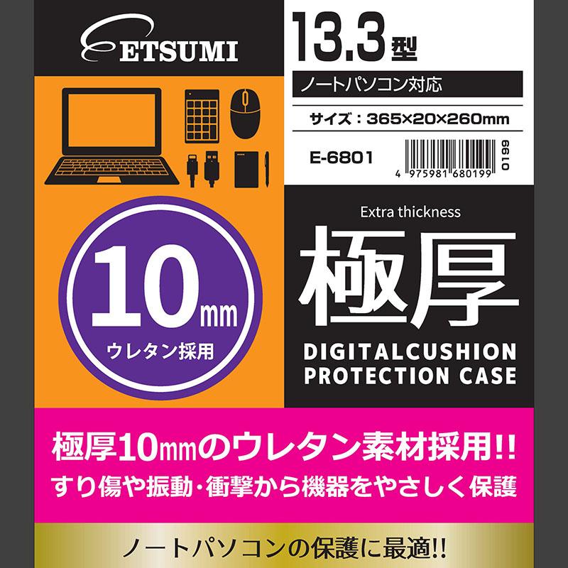 エツミ 極厚デジタルクッションケース 13.3型 /PCインナーケース