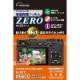 エツミ SONY α6600/α6500/α6400/α6300対応 液晶保護フィルムZERO