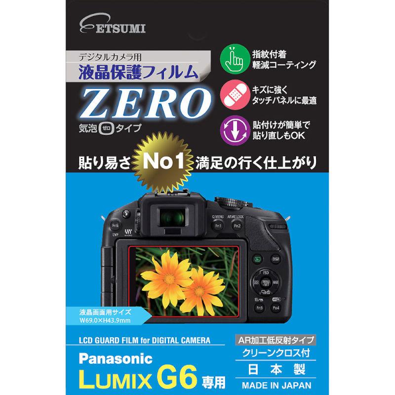 エツミ Panasonic G6専用 液晶保護フィルムZERO