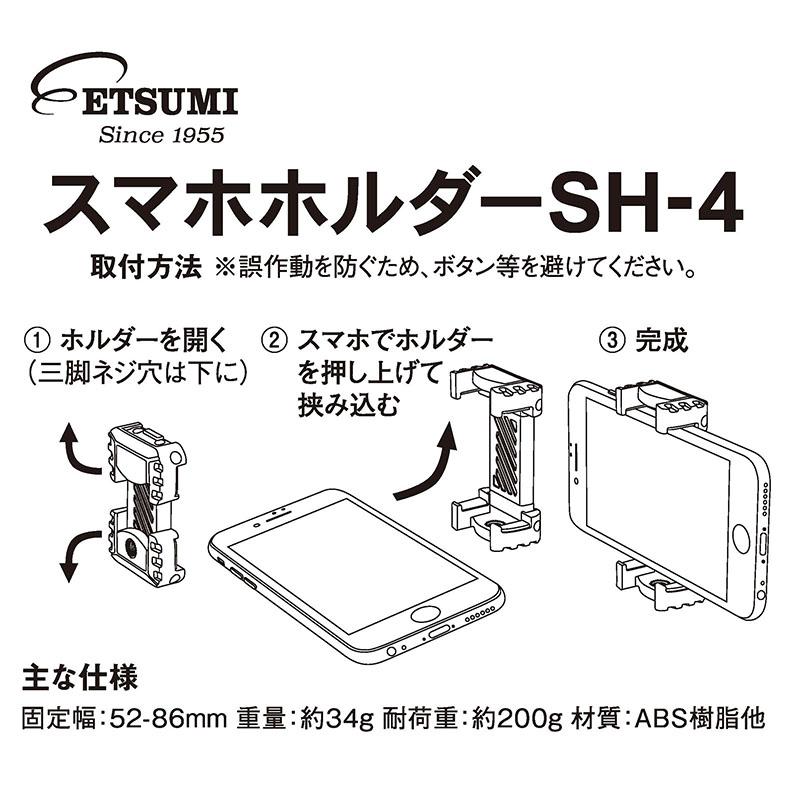 エツミ スマホホルダーSH-4 /スマホ用三脚アダプター