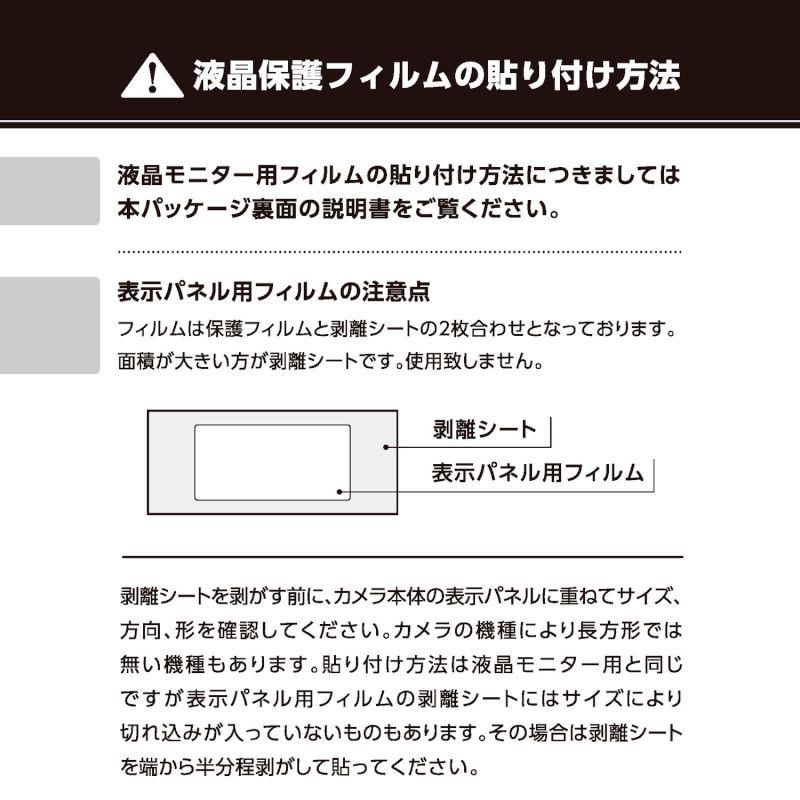エツミ FUJIFILM X-A2/X-A1/X-M1専用 液晶保護フィルムZERO