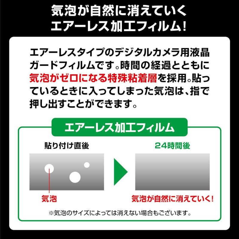 エツミ Canon EOS KissX10/X9対応 液晶保護フィルムZERO