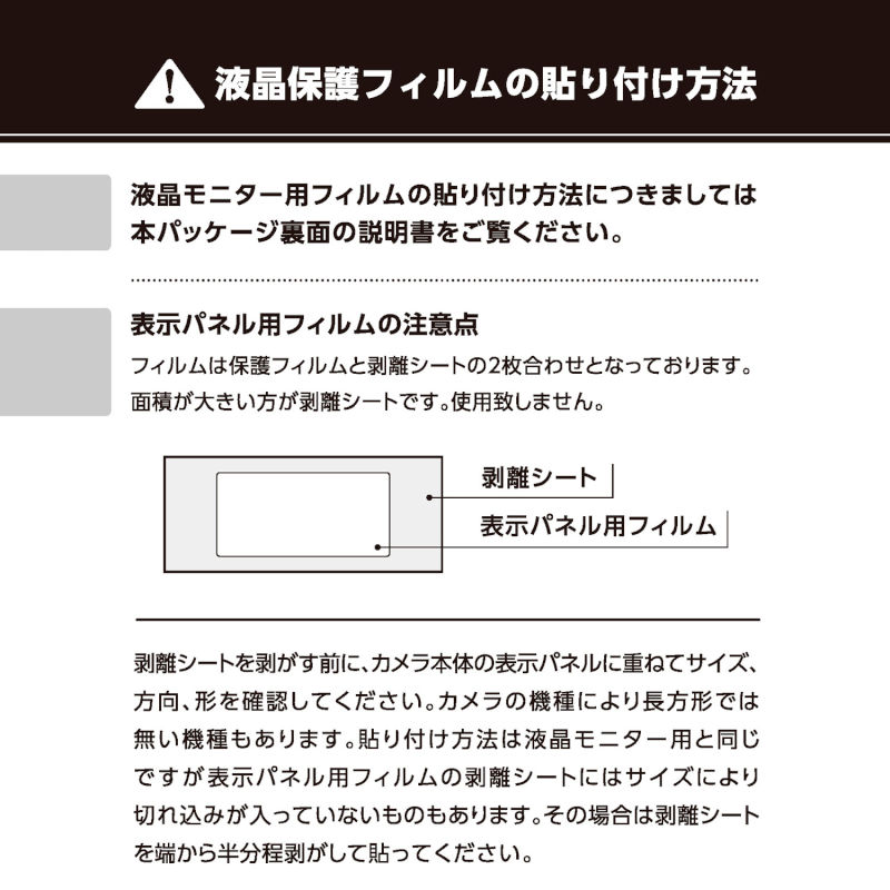 エツミ Canon EOS R6専用 液晶保護フィルムZERO