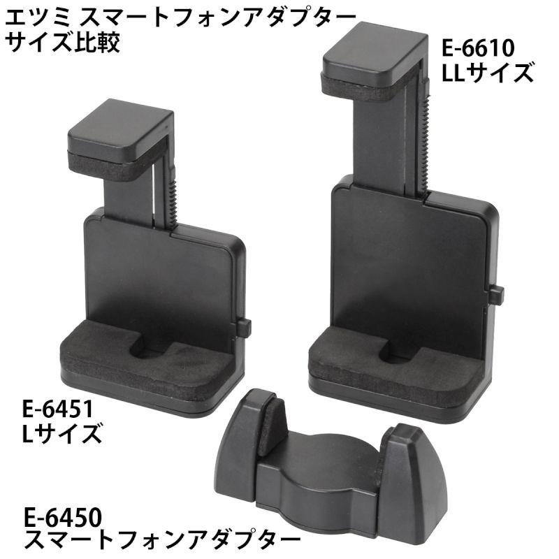 エツミ スマートフォンアダプターLL /スマホ用三脚アダプター