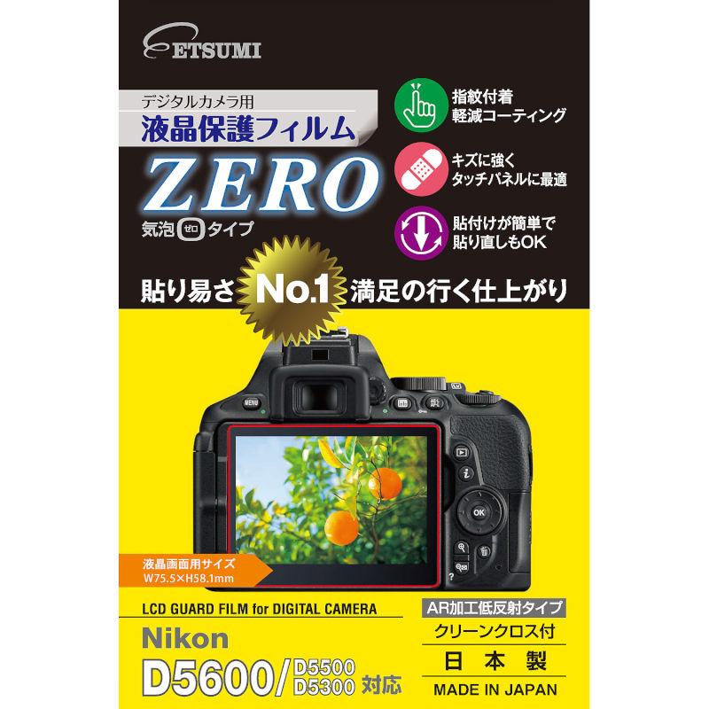 エツミ Nikon D5600/D5500/D5300専用 液晶保護フィルムZERO
